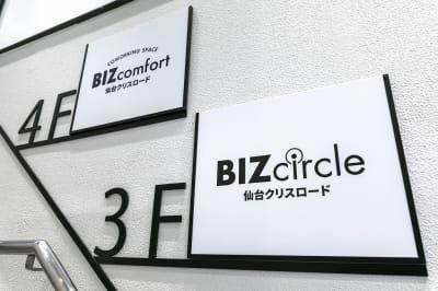 2Fからエレベーターがございます⭐ - ビズコンフォート仙台クリスロード 8名用会議室の外観の写真