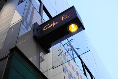 炭火焙煎珈琲.凛 銀座4丁目本店の入口の写真