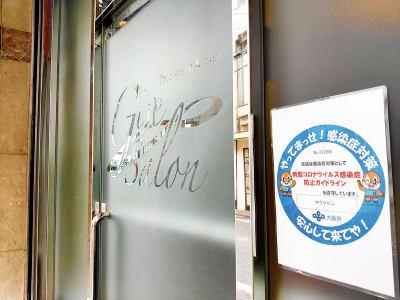大阪府の条例に従って営業しております。 - ギヴサロン バー&フリースペース ギヴサロンの室内の写真