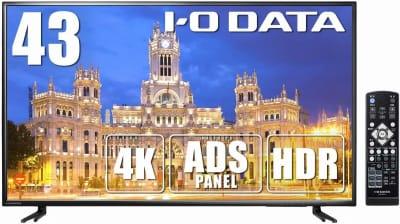I-O DATA 4K モニター 43インチ 4K(60Hz) - <カラフル会議室 札幌駅前> カラフル会議室の設備の写真