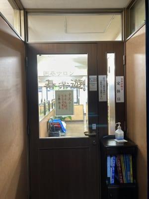 囲碁サロン 碁楽遊 6階 囲碁サロン 碁楽遊の入口の写真