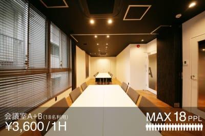 最大18名利用可能の会議室です。(1時間/3,600円)  - 東邦オフィス福岡天神 会議室 1-18名プランの室内の写真