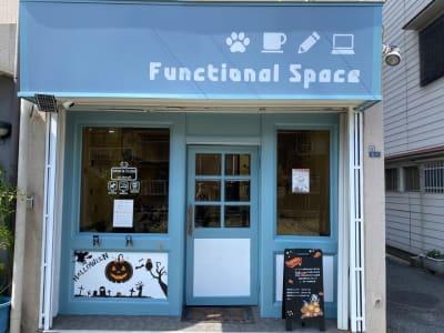 Functional Space 菓子製造許可取得・ペット同伴可の入口の写真