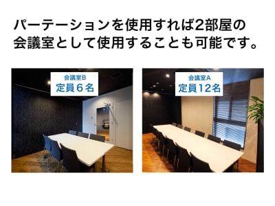 開口の広い窓に面した明るい会議室です。 備付けのパーテーションを使用して会議室を2部屋に変更できます。 - 東邦オフィス福岡天神 会議室 1-18名プランの室内の写真