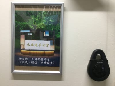 通知された暗証番号でキーボックスを開けて鍵を取り出して入室ください - レンタルルーム 馬車道茶会室 会議室 瞑想 テレワークの室内の写真