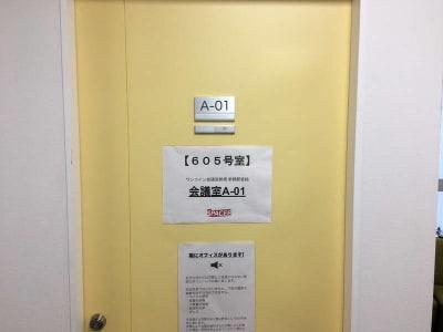 新橋駅前ビル ワンコイン会議室新橋A-01の入口の写真