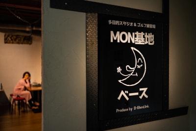 オーナー手作りの入り口看板^_^ - MON基地ベース フリースペース 貸しスタジオの室内の写真