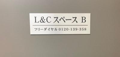 扉に看板を掲げています。ドアノブにキーボックスがあります。 - L&Cスペース日本橋駅前 B号室の入口の写真