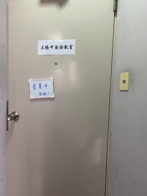 自由にお入りください - 馬場ビル 立橋中国語教室の入口の写真