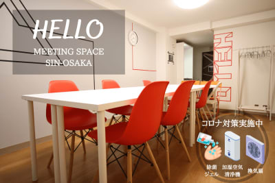ビジネス新大阪 HELLO会議室の室内の写真