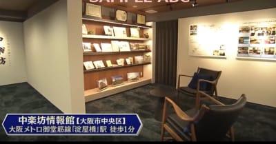 中楽坊情報館 ~シニアのためのセミナースペースの室内の写真