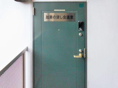早稲田ホール  早稲田レンタルスペース 18名用の入口の写真