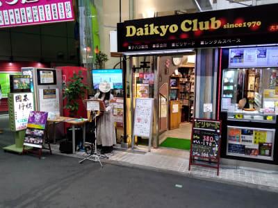 【設置例】 路上ライブ活動等も可能です。 - 大京クラブ【レンタルスペース】 【 軒先スペース 】の室内の写真