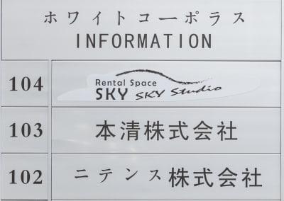 看板 - SKYレンタルダンススタジオの室内の写真