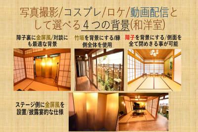 神楽坂レンタルスペース香音里 和洋の多目的スペース(1階)の室内の写真