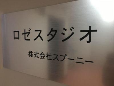 浅草橋ロゼスタジオの入口の写真