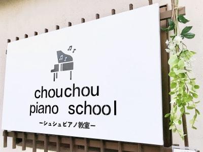 シュシュピアノ教室 ピアノスタジオの外観の写真
