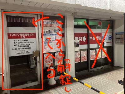 建物の入り口について - レンタルスタジオ Sunny 高田馬場駅1分のダンススタジオの室内の写真