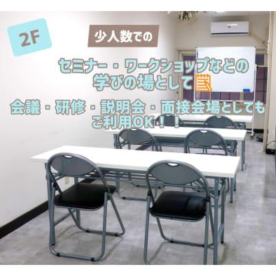 レンタルスペース zest 2階 会議室、サロンスペース!の室内の写真