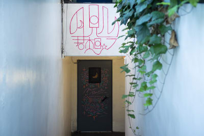 青山 月見ル君想フ ライブハウス、複合文化施設の入口の写真