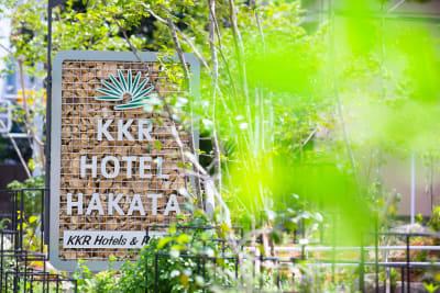 博多天神から心地よい距離感にも関わらず緑の多い憧れの浄水に位置 - KKR HOTEL HAKATA 会議に最適【アイリス】の外観の写真