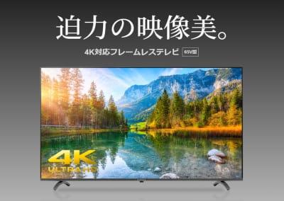 65インチの大型テレビを設置しています - 【神田 HB会議室】 ★昭和レトロで機能的な多目的空間の設備の写真