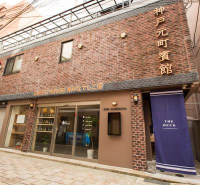 右上の「神戸元町迎賓館」が目印です - ゲストハウス神戸なでしこ屋 元町約3分!開放的なルーフトップの外観の写真