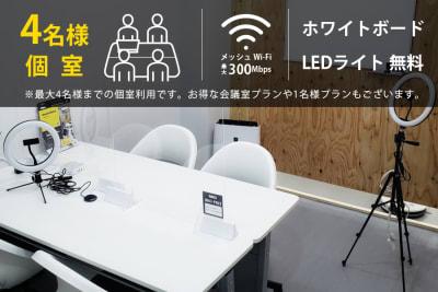 サービス案内 - OMO|オモ【三宮本通店】 【個室|4席分】レンタルスペースの室内の写真