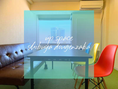 ーupspace shibuyadougenzakaー - アップスペース渋谷道玄坂 📌レンタルスペース📌貸会議室の室内の写真