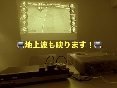地上波も映ります。 ※窓に貼り付けてあるテレビアンテナとDVDレコーダーを接続しDVDレコーダーをHDMIケーブルでプロジェクターと接続します。 - JK Room 虎ノ門 パーティースペースの室内の写真