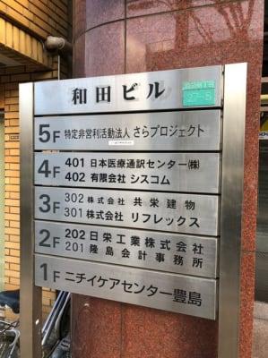 401室 - 日本医療通訳センター株式会社 池袋徒歩圏内25人収容可能会議室の入口の写真