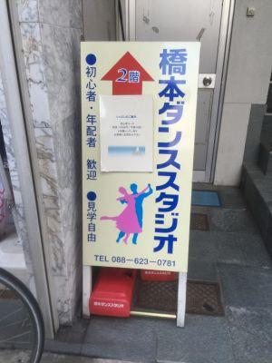 橋本ダンススタジオ 徳島スタジオの入口の写真