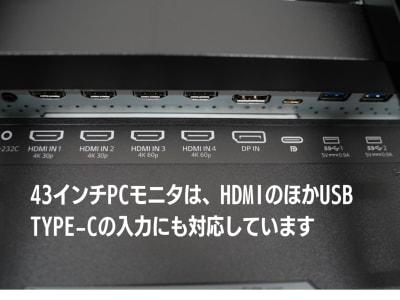 43インチPCモニターは、HDMIのほか、USBタイプCの入力接続にも対応しています。 - Ray Terrace3F会議室 貸し会議室の設備の写真