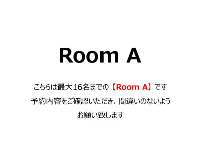 LEAD conference 赤羽 room Aの室内の写真
