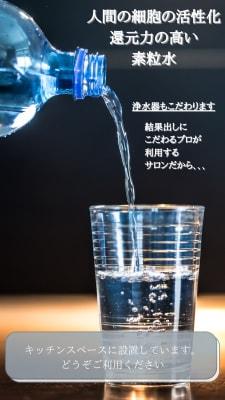 素粒水設置。飲料水としても施術にもご利用ください - シェアサロンファースト(北欧) レンタルサロン(北欧風)の設備の写真