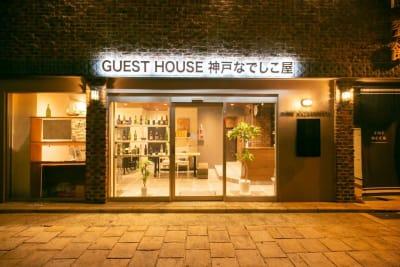 目印は「GUEST HOUSE神戸なでしこ屋」の文字板 - ゲストハウス神戸なでしこ屋 元町駅近!ワーキングスペースの入口の写真