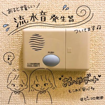 流水音発生器があるので、おうちデートでも安心してご利用できます♪ - ピッコロ町田 多目的スペースの室内の写真
