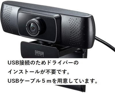 WebカメラはUSB接続のためドライバーは不要です。ご自由にお使いください。 - お気軽会議室浅草橋西口 浅草橋駅から徒歩4分の室内の写真