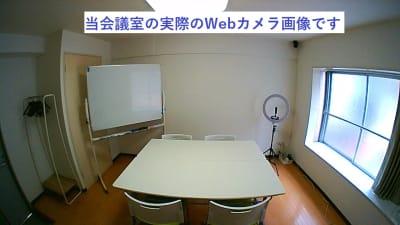 Web カメラの実際の画像です。 - お気軽会議室浅草橋西口 浅草橋駅から徒歩4分の室内の写真