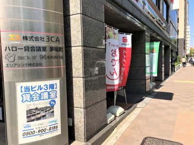 NATULUCK茅場町3号駅前店 会議室の入口の写真