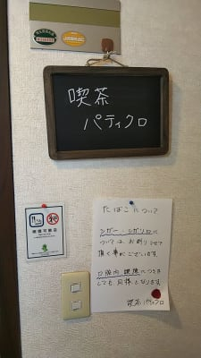 ビル2Fの入り口に店舗看板があります - 喫茶パティクロ おしゃれなコワーキングスペースの外観の写真