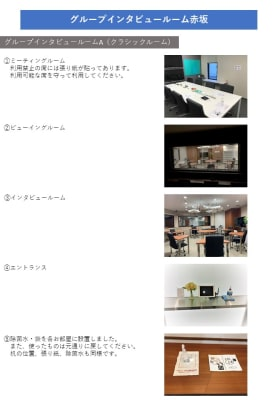 コロナ対策① - TGIマーケティング TGI会議室 クラシックルームのその他の写真