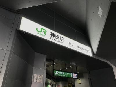 道順①JR神田駅東口を出てください。 - Y-LOUNGE ラウンジの外観の写真