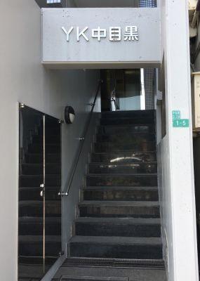 NATULUCK中目黒駅前店 会議室の外観の写真