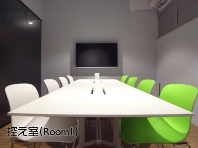 楽屋などにも使っていただけるRoom1 - EXスタジオ麹町 動画配信・撮影スタジオ Aの室内の写真