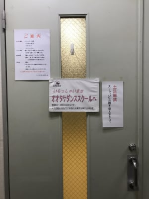 オオタケダンススクール レンタル(貸し)スタジオの入口の写真