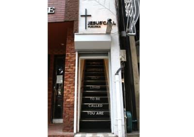 通りに面した入口階段です - Jesus' Call 福岡 ◆カフェ風多目的スペース◆の外観の写真