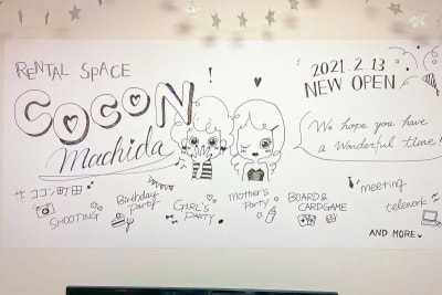 ホワイトボードにサプライズメッセージを書くのもおすすめです - ココン町田 多目的スペースの室内の写真