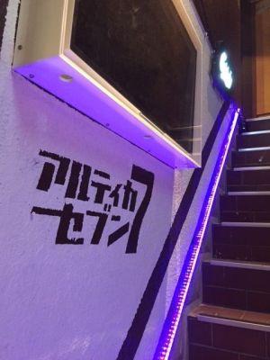 アルティカセブン ライブバーの入口の写真