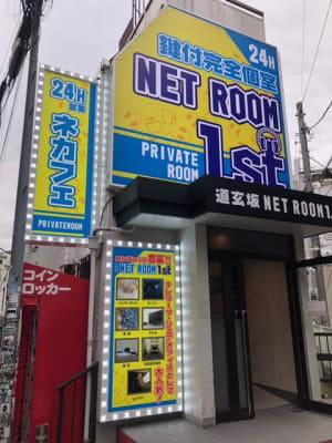 道玄坂NETROOM1.st 鍵付完全個室ネットルームの外観の写真